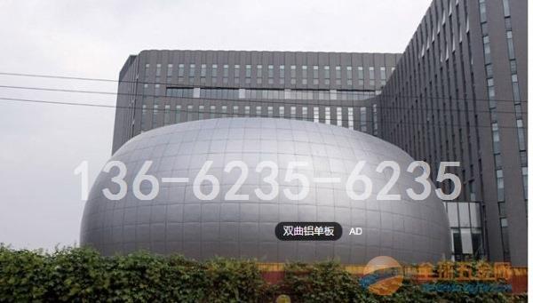 会议室实验室球形幕墙板