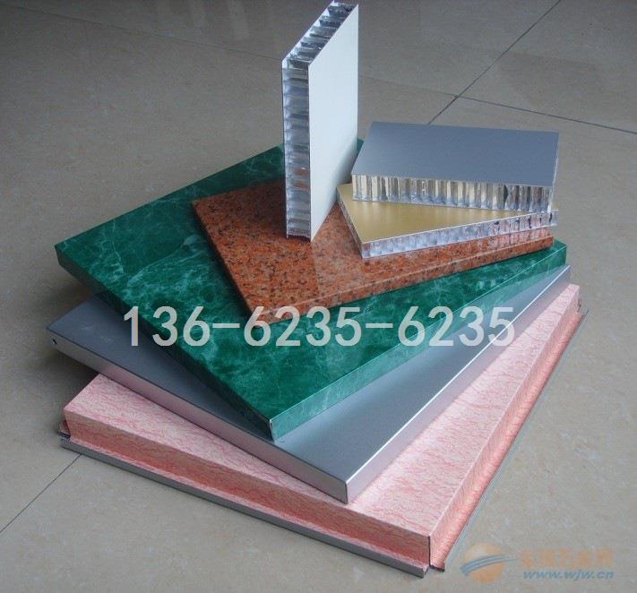 铝蜂窝板定制