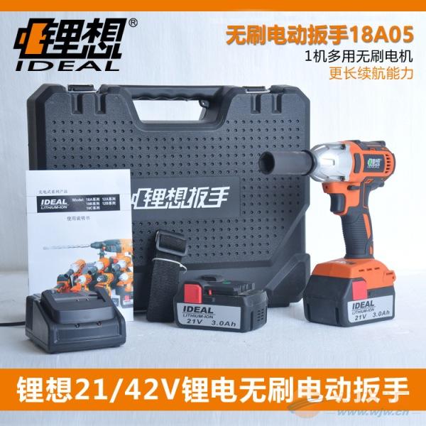 充电式电镐郑州锂想18B0242V