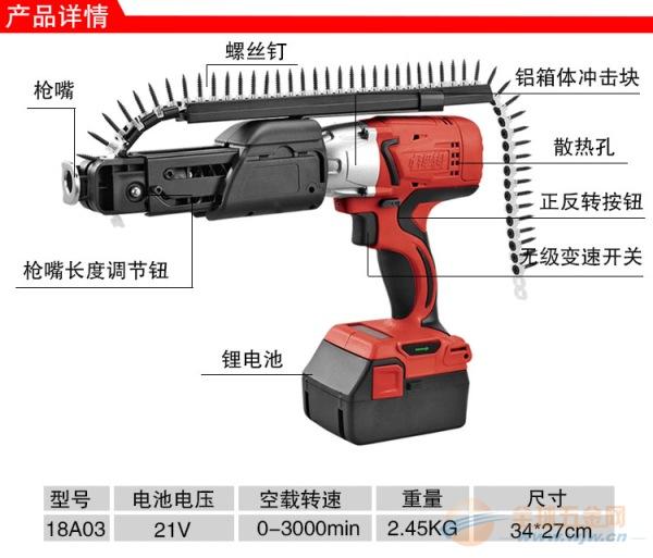 供应21V大扭力锂想充电式链带螺丝枪木工工具