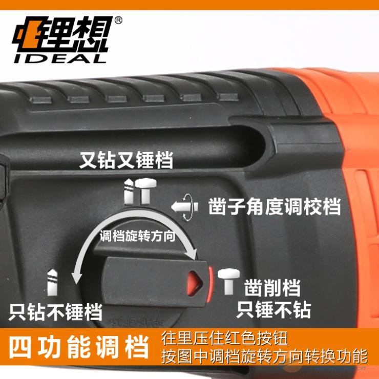锂想三功能无刷电机锂电充电电锤冲击钻电镐