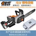 锂想充电电链锯电动 42V锂电电锯伐木锯家用木工锯