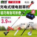 锂电充电式割草机打草机轻便除草神器