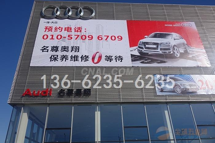 汽车4S店奥迪大厅外立面长城冲孔铝板-双折弯铝板-铝扣板