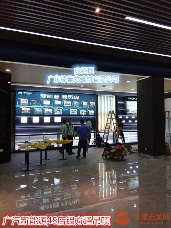 广汽新能源4S店吊顶材料不二之选