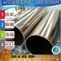 最新304不锈钢管9*0.8市场价格白钢管