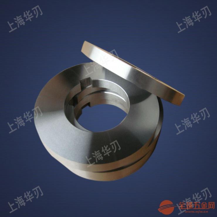 SKD-11分切机圆刀片
