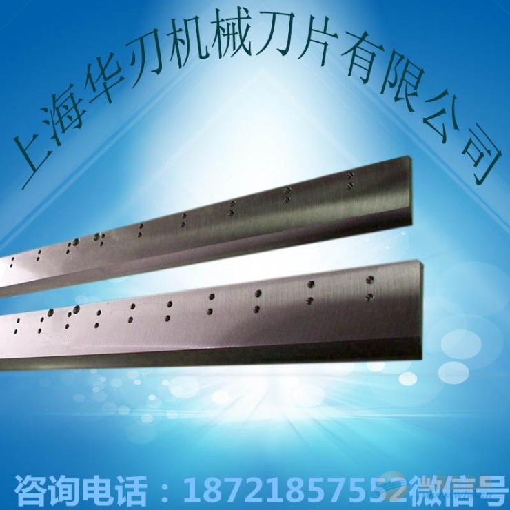 上海申威达切纸机刀片
