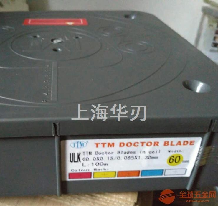 现货直销TTM牌ULK系列陶瓷刮墨刀片