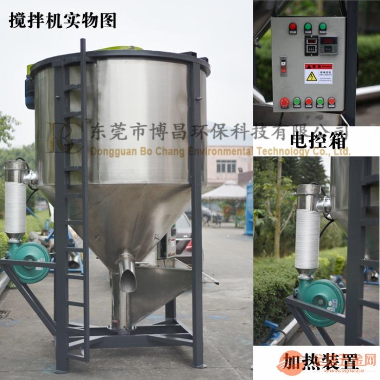 供应东莞立式塑料搅拌机厂家批发直销