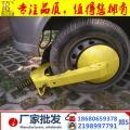 博昌广东吸盘式轮胎锁批发价格 一件代发