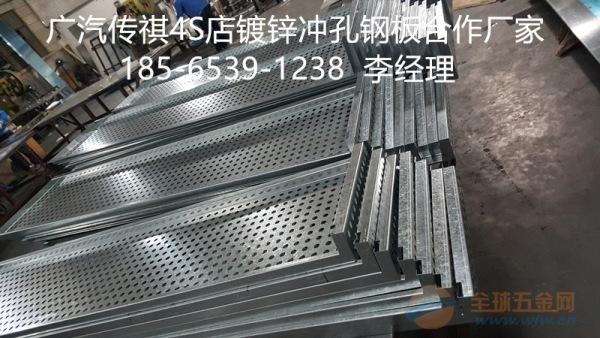 传祺4S店镀锌冲孔板
