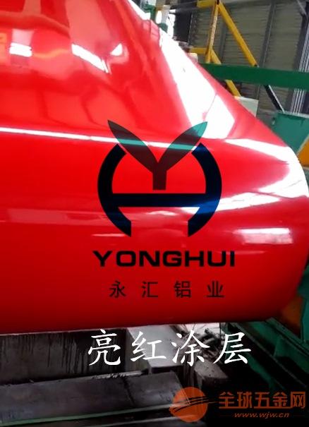 屋面板生产3004彩色涂层铝卷-平阴永汇铝业有限公司