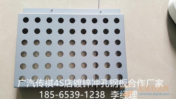 安徽广汽传祺4S店门头冲孔板最新报价、尺寸、品牌