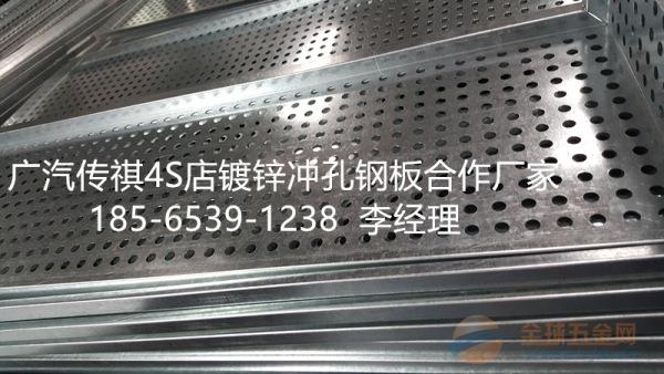 安徽广汽传祺4S店银灰色镀锌钢冲孔板最新价格、规格、图片