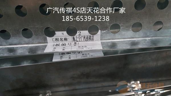 安徽广汽传祺4S店室内展厅吊顶天花材料最新图片品牌价