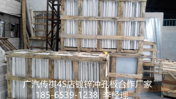 南京广汽传祺4S店银灰色镀锌钢冲孔板最新价格、规格、图片