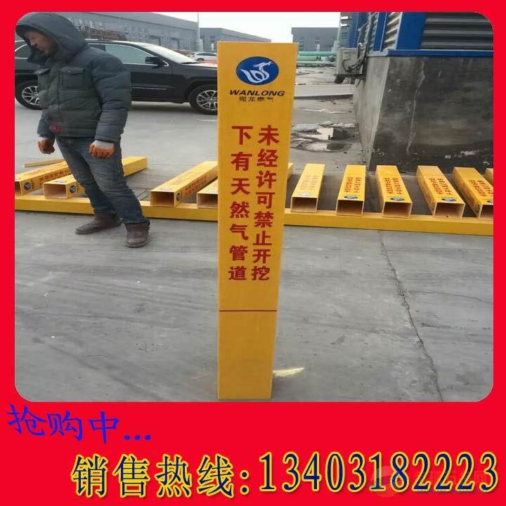 来宾厂家直销玻璃钢警示桩标志桩燃气管道标志桩