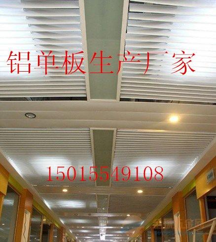 龙文区石纹铝单板生产厂家15015549108