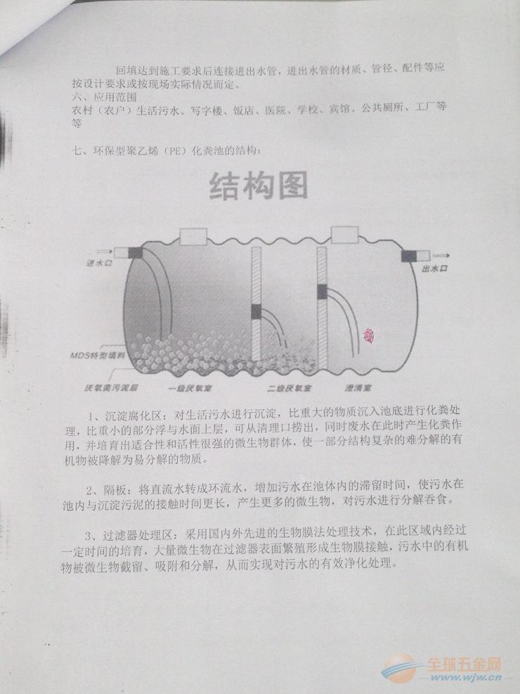 山东PE塑料化粪池生产厂家、山东塑料环保化粪池批发价格