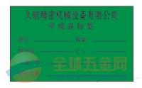 校验合格标签