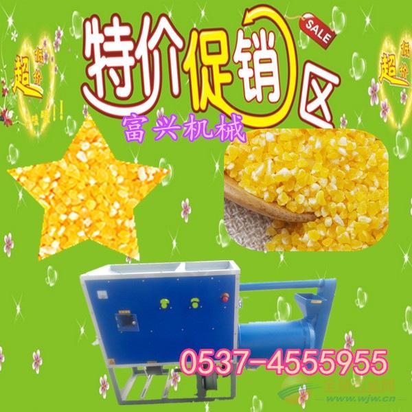 富兴 玉米渣子机, 粮食脱皮制糁机