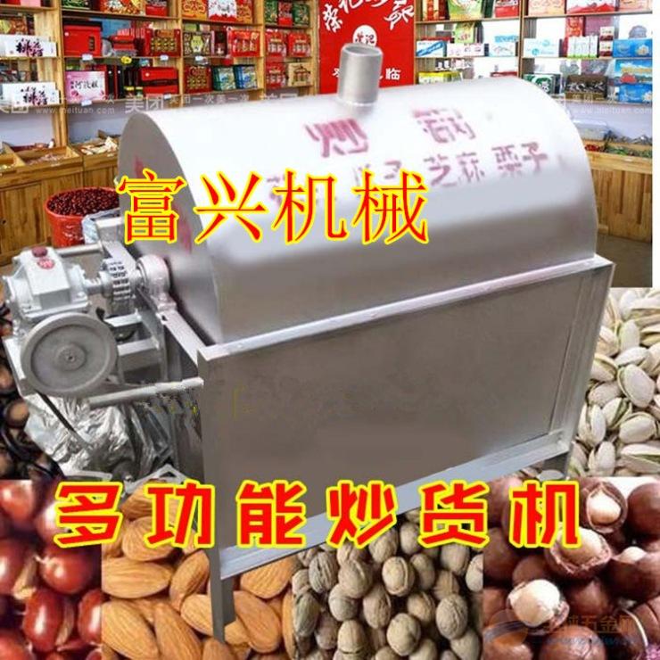 新余核桃炒货机价钱带壳坚果炒货机