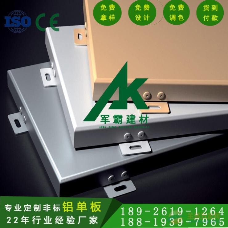 厂家供应铝单板 2.0氟碳铝单板品质保证