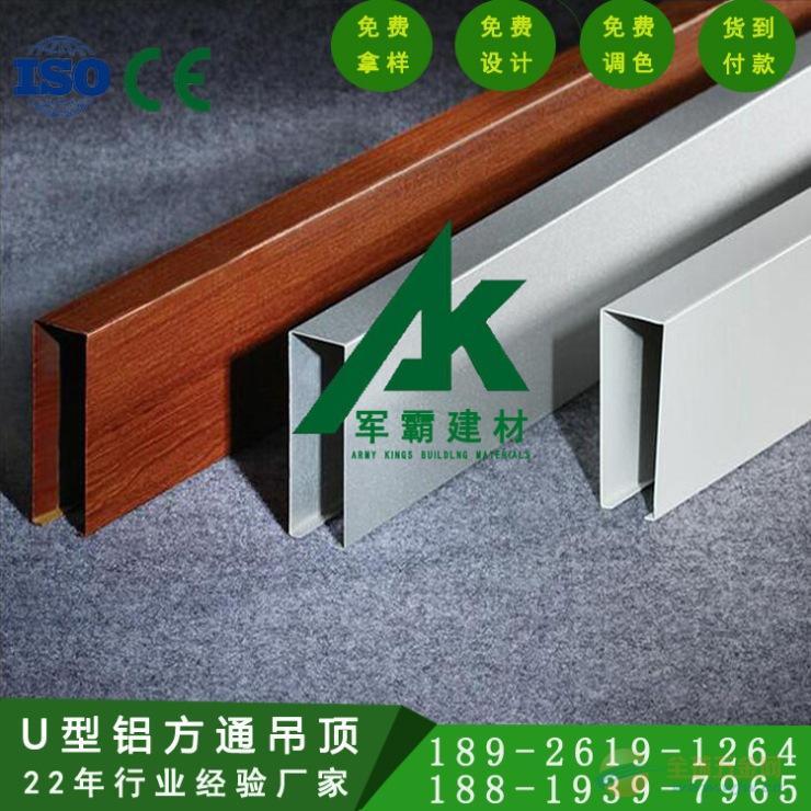 广州富腾专业生产铝方通 U型铝方通吊顶