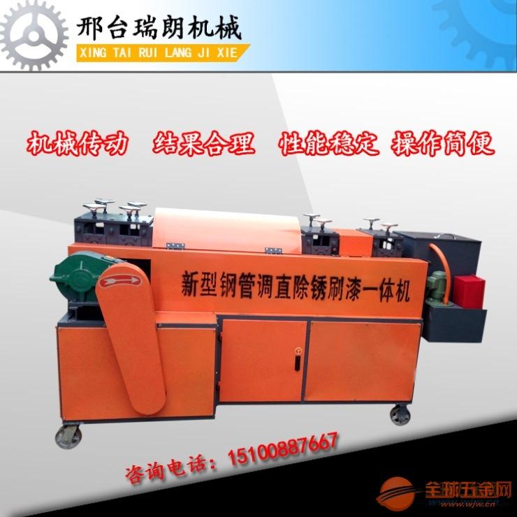8輪6輪鋼管調直除銹刷漆一體機