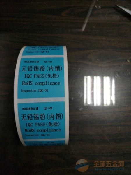 广州标签贴纸生产销售厂家优惠多多