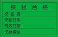 东莞校验合格标签定制找哪家公司更省心