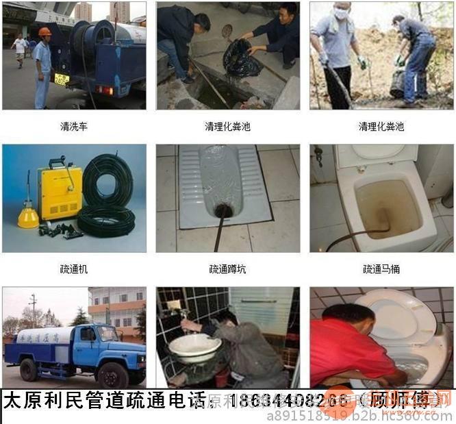 疏通厕所 疏通马桶 疏通下水道 清理化粪池