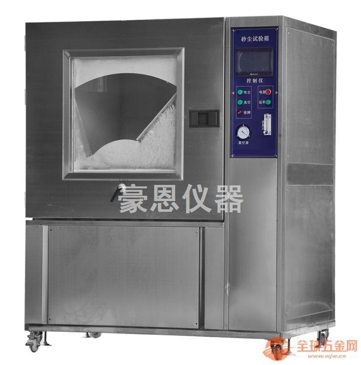 IPX56砂尘试验箱