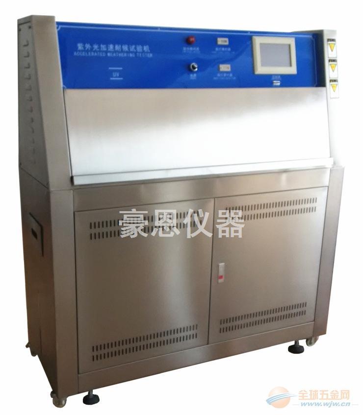 紫外光照老化试验箱