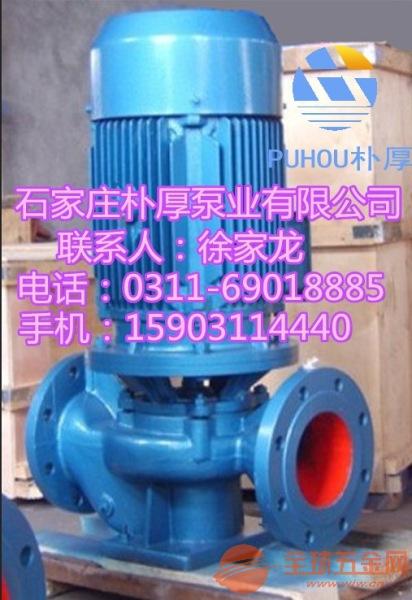 朴厚泵业 ISG80-125I立式管道离心泵 管道排污泵直销