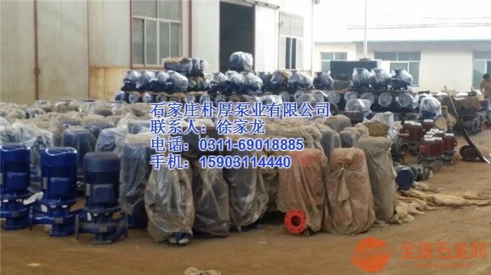 贵州黔东州ISG65-200A耐腐管道泵价格