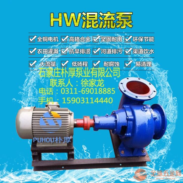 四川德阳200HW-12卧式混流泵型号
