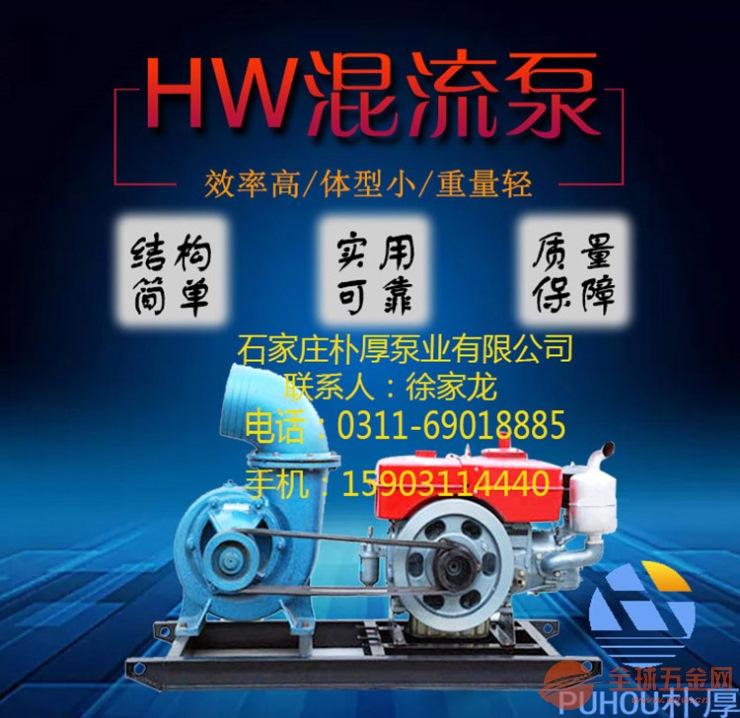 甘肃金昌200HW-5混流泵厂家参数