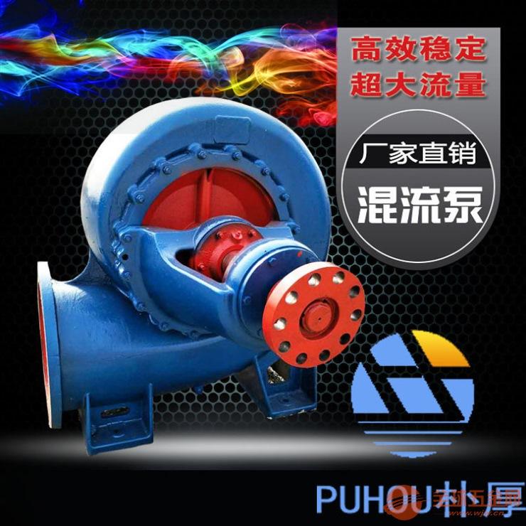河南郑州500HW-6立式混流泵型号
