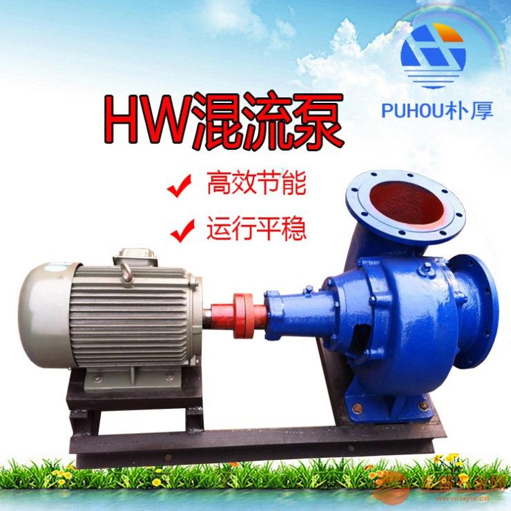 重庆800HW-10单级单吸混流泵价格