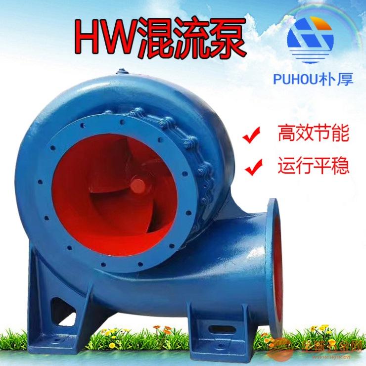 辽宁阜新650HW-10单级单吸混流泵材质