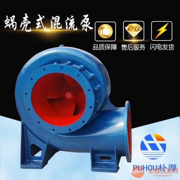 广东中山200HW-10蜗壳式混流泵生产厂家