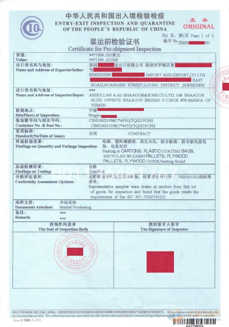 也门CIQ证书 也门CIQ 也门CIQ监装