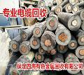 【鄂温克族自治旗】电缆回收价格高于同行15%