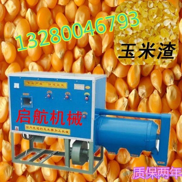 大连市 赤峰粮食加工设备 厂家直销玉米制糁机