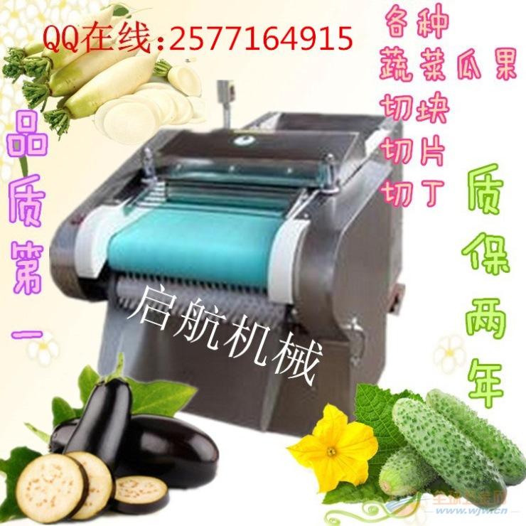 沈阳市 食堂多功能切菜机 启航蔬菜不锈钢切菜机