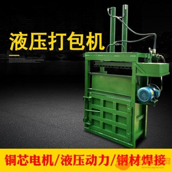 镇江半自动废纸打包机液压打包机