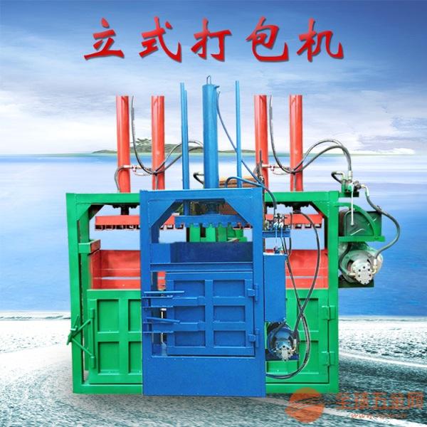 聊城 优质液压打包机小型立式服装压缩机