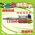 农用烟雾机 弥雾机价格 多功能汽油弥雾机 型号